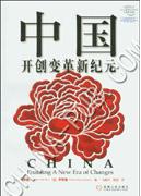 中国开创变革新纪元