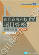 面向商务和技术的项目管理:原理与实践(第2版)