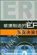 敏捷制造的ERP及其决策优化