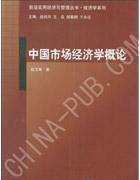 中国市场经济学概论