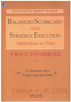 平衡计分卡中国战略实践(英文版)