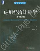 应用经济计量学(原书第5版)