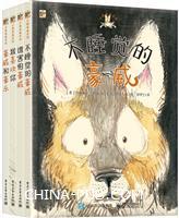 小狼豪威系列(全4册)