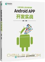 Android APP开发实战 从规划到上线全程详解