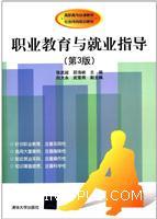 职业教育与就业指导(第3版)