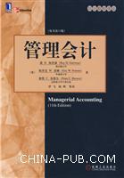 管理会计原书第11版