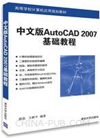 中文版AutoCAD2007基�A教程(高等院校�算�C��用技�g系列教材)