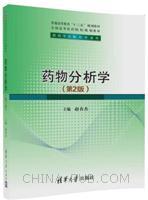 """药物分析学(第2版)(普通高等教育""""十三五""""规划教材.全国高等医药院校规划教材)"""