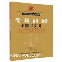 专利纠纷案例与实务(法律专家案例与实务指导丛书)