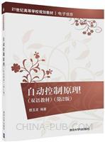 自动控制原理(双语教材)(第2版)(21世纪高等学校规划教材・电子信息)