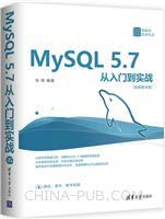 MySQL5.7从入门到实战(视频教学版)(数据库技术丛书)