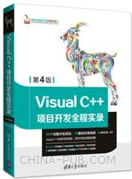 VisualC++项目开发全程实录(第4版)(软件项目开发全程实录)