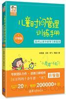 儿童时间管理训练手册(升级版):30天让孩子的学习更高效(豆豆妈妈系列图书)