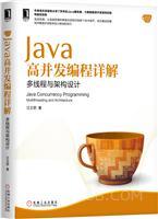 (特价书)Java高并发编程详解:多线程与架构设计