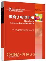 锂离子电池手册