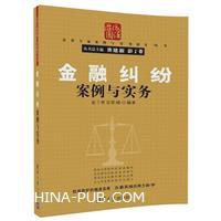金融纠纷案例与实务(法律专家案例与实务指导丛书)