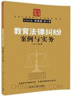 教育法律纠纷案例与实务(法律专家案例与实务指导丛书)