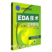 EDA技术实用教程第2版