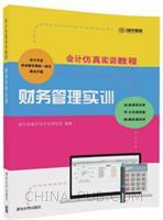 财务管理实训(会计仿真实训教程)
