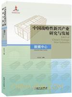 中国战略性新兴产业研究与发展・数据中心