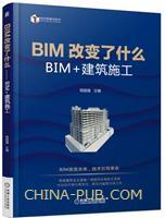 BIM改变了什么――BIM+建筑施工