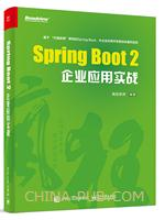 Spring Boot 2企业应用实战