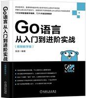 Go语言从入门到进阶实战:视频教学版