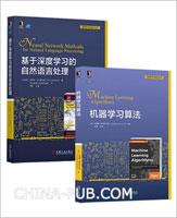 [套装书]基于深度学习的自然语言处理+机器学习算法