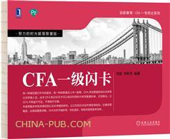 (特价书)CFA一级闪卡