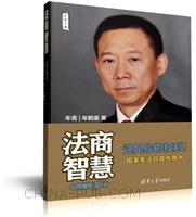 法商智慧――公民维权36计(法商之道)