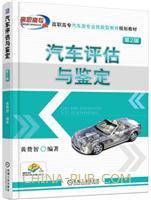 汽车评估与鉴定 第2版