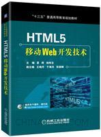 HTML5移动Web开发技术