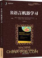 R语言机器学习