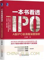 (特价书)一本书看透IPO:A股IPO全流程深度剖析