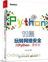 11招玩转网络安全--用Python,更安全