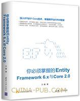 你必须掌握的EntityFramework6.x与Core2.0