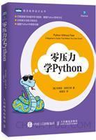 零压力学Python
