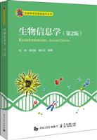 生物信息学(第2版)