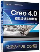 Creo 4.0模具设计实例精解