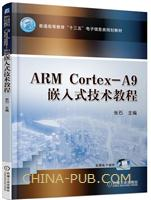 ARM Cortex-A9嵌入式技术教程