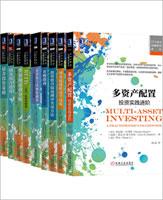 [套装书]投资组合绩效测评实用方法+REITs+并购指南+债券投资策略+债券组合投资+证券化与结构化融资+华尔街证券分析+多资产配置(9册)