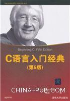 C语言入门经典(第5版)