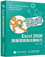 随身查――Excel 2010数据透视表应用技巧