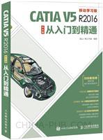 CATIA V5R2016中文版从入门到精通