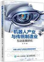 机器人产业与传统制造业互动发展研究