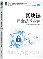 (www.wusong999.com)区块链安全技术指南