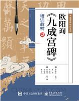 欧阳询〈九成宫碑〉培训教材
