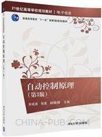 自动控制原理(第3版)(21世纪高等学校规划教材・电子信息)