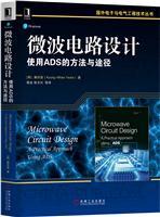 (特价书)微波电路设计:使用ADS的方法与途径