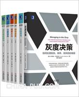[套装书]灰度决策+(特价书)温和激进领导+变革之心+系统思考+领导变革+沉静领导(6册)